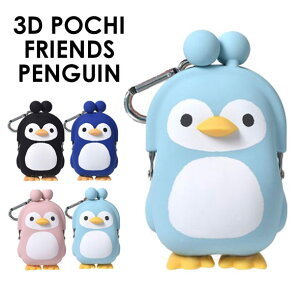 ポチフレンズ ペンギン コインケース シリコン