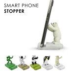 スマホスタンド(モチーフ スマートフォンストッパー)スマホスタンド スマートフォンスタンド かわいい 動物 パンダ シロクマ Motif SMART PHONE STOPPER あす楽