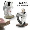 楽天腕時計&雑貨 イデアル腕時計 スタンド Motif WATCH STAND セトクラフト 腕時計スタンド 台座 収納ケース インテリア ディスプレイ ギフトあす楽