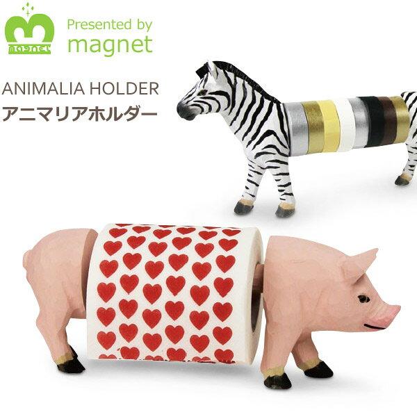 アニマリアホルダー マスキングテープ トイレットペーパー ホルダー ANIMALIA HOLDER/あす楽
