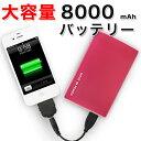 メール便送料無料 モバイルバッテリー スマートフォン 充電器 8,000mAh 持ち運びに便利 スマホ iPhone アンドロイド