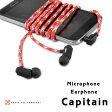 Earphone Microphone Capitain(キャピタン) ハンズフリー イヤフォン イヤホン 通話 iPhone sony イヤホンジャック マイク リモコン ヘッドセット/あす楽