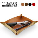 メール便可 日本製 卓上トレイ 最高級の皮革製 栃木レザーデスクトレー 本革 小物入れ レザートレイ/あす楽