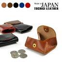 送料無料 栃木レザー コインケース 小銭入れ 日本製 メンズ レディース 革 財布 サイフ ウォレット 本革 ミニサイズ 小さい財布 さいふ あす楽