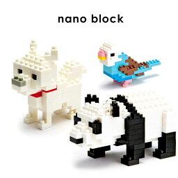 メール便可 ナノブロック nanoblock ダイヤブロック 動物 ( パンダ キリン 北海道犬 等) おもちゃ 玩具 ミニコレクションシリーズ /あす楽
