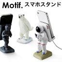 Motif. SMART POHNE STAND スマートフォンスタンド iPhone4/4S スタンド 二宮金次郎 アーミー アストロノーツ /あす楽