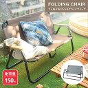 ショッピングキャンプ キャンプ 椅子 二人掛け アウトドア チェア 軽量 折りたたみ 【フォールディングチェア二人掛け】折りたたみ 軽量 携帯 イス 耐荷重150kg チェア アウトドア おしゃれ