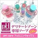 【送料無料!定形外郵便】NEW pHCareフェミニンウォッシュ 150ml...
