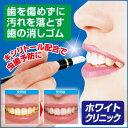 【定形外郵便 送料無料】『ホワイトクリニック 約15g』歯を傷めずに汚れを落とす歯の消しゴム。軽くこするだけで白い歯に