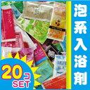 【送料220円!定形外郵便】入浴剤福袋バブルバス20個セット...