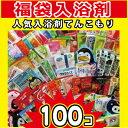 【激安価格!約80種類以上でお届け】入浴剤福袋100個-日替...