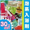 【送料100円!定形外郵便】入浴剤福袋バブルバス30個セット...