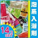 【送料100円!定形外郵便】入浴剤福袋バブルバス14種類14...