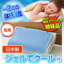 09ジェルでクール 低反発ジェルパッド 枕用(30×45cm) ※ご注文後3〜4日後の出荷となります【マラソン201302_趣味】【RCP】