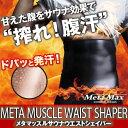 『メタマッスルサウナウエストシェイパー』装着するだけでサイズダウン!特殊2層構造で発汗を促し、引き締めをサポート♪
