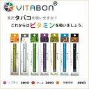 【定形外郵便・送料無料】スタイリッシュなペン型電子タバコ ビタボン 7種 ビタミン水蒸気スティック