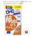 ディーエイチシー DHC 柿渋エチケット 30日分
