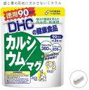 【定形外郵便・送料無料】ディーエイチシー DHC徳用 カルシウムマグ90日分