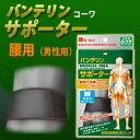 【定形外郵便】バンテリンコーワサポーター腰用男性用