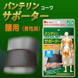 【・定形外郵便】バンテリンコーワサポーター腰用男性用【spsp1304】【RCP】