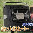 『カセットガスヒーター』 カセットボンベ式ストーブ イワタニ カセットコンロのガスボンベも使えます。【マラソン201302_趣味】【RCP】