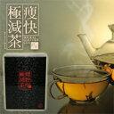 痩快極減茶(そうかいごくげんちゃ)14包★国産プーアール茶葉・杜仲茶葉使用! 厳選国産原料10種使用ダイエット用茶!