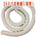 白ロープ 太さ24ミリ カラーロープ白 アクリル製 切り売り...