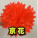 京花(ビニール製) 折花 6色あります...