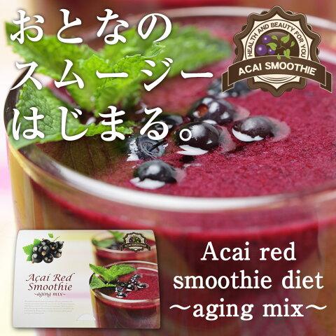 ダイエット 大容量スムージー アサイーレッドスムージー 300g(20g×15包) コラーゲンやプラセンタなど美容成分もタップリ ダイエット ダイエット食品 スムージー アサイー グリーンスムージー 酵素