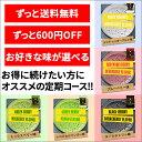 送料無料 定期購入 酵素スムージーをもっとお得に♪IDEAグリーンスムージー定期コース【味の組み合わせ自由!】