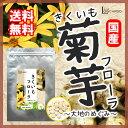 きくいもフローラ90粒 イヌリン サプリメント 菊芋 キクイモ 菊いも 国産