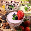 TOKYOスイーツダイエット ダイエットスイーツ 置き換えダイエット ダイエット スイー