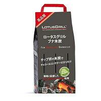 ハーフェレジャパン [LK-2500J] ロータスグリル用ブナ木炭2.5kg【ポーランド産】 LK2500Jの画像