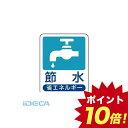 ショッピング省エネ HW29401 省エネルギー推進標識 節水・エコユニボード・50X40 【ポイント10倍】