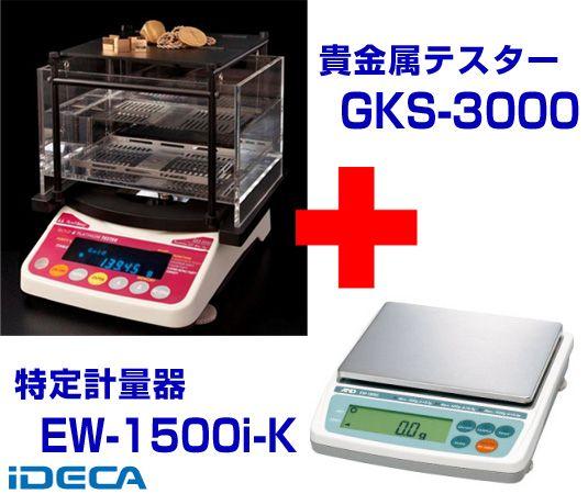 【スーパーSALEサーチ】JL71254 貴金属テスター(貴金属比重計)+特定計量器EW-i-Kシリーズ JL71254 貴金属テスター(貴金属比重計)+特定計量器EW-i-Kシリーズ【送料無料】