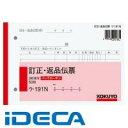 FW73512 BC複写簿3枚訂正返品伝票B6ヨコ型50組 ウ�191N 02P03Dec16
