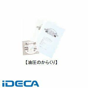 JV32917 油圧のからくりの商品画像