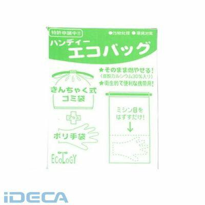CR01439 △携帯用ゴミ袋(1枚入)