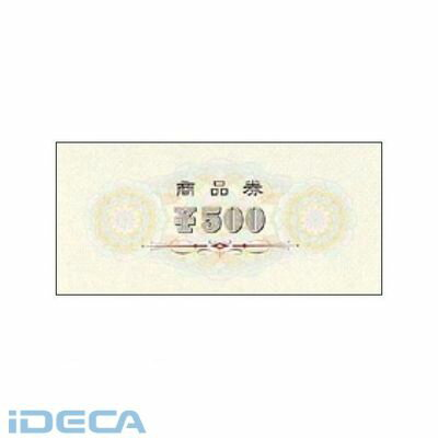 AU55831 商品券 横書 ¥500 裏無字の商品画像