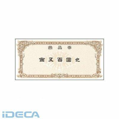 BV69758 商品券 横書 金五百圓也の商品画像