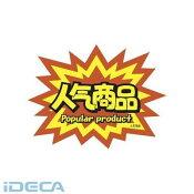 FM51943 クラフトPOP 人気商品