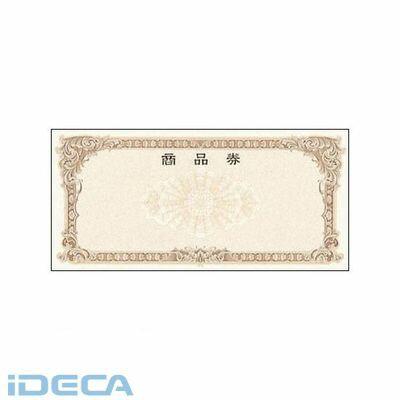 JL92538 商品券 横書 金額なし 裏字入の商品画像