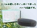 【人気商品】ニーム石鹸 ハーブのめぐみ[ニーム ニームオイル] 【HLS_DU】10P03Sep16