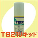 【MS-01菌】を定期的に散布。作物の病気被害を軽減する環境作り!『TB21リキッド(50ml)』 【...