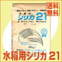 【人気商品】【送料無料】水稲用シリカ21 粒状(20kg)[土壌改良 肥料 有機] 【HLS_DU】10P03Sep16