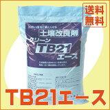 【人気商品】◆◆ 作物の病気被害を軽減する土作り!『TB21エース(20kg)』[土壌改良 有機 堆肥] 【HLSDU】
