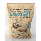 【人気商品】【送料無料】水稲用シリカ21 粒状(20kg)[土壌改良 肥料 有機]
