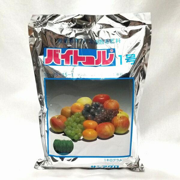 微量要素入り葉面散布肥料バイトール1号(1kg)[肥料園芸農業有機家庭菜園]