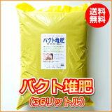 成熟的堆肥微生物活性使用安全。成熟的堆肥微生物的活动使用安全Kurintebi [商标』[【人気商品】【】活性微生物を利用した安全な完熟堆肥 『クリーンテービーTM(約15kg)』[土壌改良 堆肥 有機]]