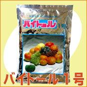 【人気商品】微量要素入り葉面散布肥料『バイトール1号(1kg)』[肥料 園芸 農業 有機 家庭菜園]